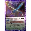 (2020/7)天魔王ウェポンズ【R】{SD57-005}《紫》