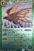 (2020/7)ロクテンハヤブサ【C】{SD57-002}《緑》