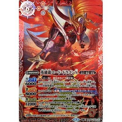 画像1: (2020/7)英雄龍ロード・ドラゴンX/爆炎の覇王ロード・ドラゴン・バゼルX【転醒X】{SD56-TX01a/SD56-TX01b}《赤》