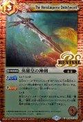 (2020/7)英雄皇の神剣(SD56収録)【C】{SD56-RV006}《赤》