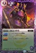 (2020/7)さまよう甲冑(SD57収録)【C】{SD32-001}《紫》