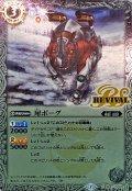 (2020/7)犀ボーグ【C】{SD57-RV002}《白》