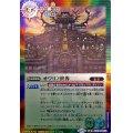 (2020/7)オワリノ世界/天魔王ゴッド・ゼクス-焉ノ型-(SD57収録)【転醒R】{SD57-006a/SD57-006b}《多》