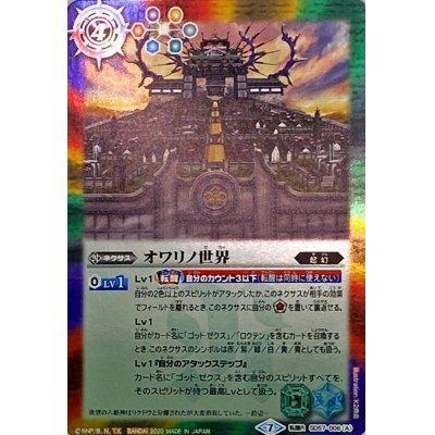 画像1: (2020/7)オワリノ世界/天魔王ゴッド・ゼクス-焉ノ型-(SD57収録)【転醒R】{SD57-006a/SD57-006b}《多》