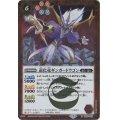(2020/7)道化竜ギンガードラゴン【R】{SD55-008}《赤》