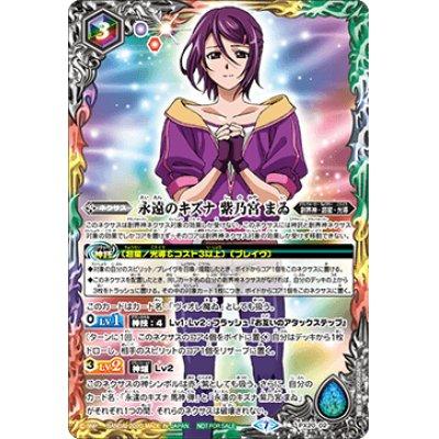 画像1: (2020/7)永遠のキズナ 紫乃宮 まゐ【P】{PX20-02}《多》