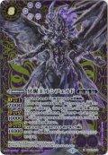 (2020/7)冥醒王ルシフェルド(SECRET)【X-SEC】{BS53-X02}《紫》