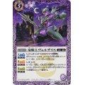 (2020/7)竜騎士ヴェルザリス【-】{P20-05}《紫》