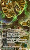 (2020/7)神樹鳥ボタニカルフェニックス(SECRET)【X-SEC】{BS54-X04}《緑》