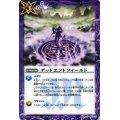 (2012/無)デッドエンドフィールド【C】{BS19-100}《紫》