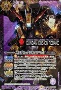 (2021/7)ガンダム・グシオンリベイク(SECRET)【X-SEC】{CB16-X03}《紫》