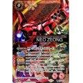 (2021/7)ネオ・ジオング[サイコシャード](SECRET)【X-SEC】{CB16-X01}《赤》
