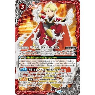 画像1: ☆SALE☆(2021/7)ヴァルト・パークス【PX】{PX20-05}《赤》