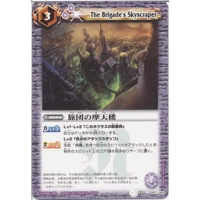 画像1: (2011/-)旅団の摩天楼【C】{BS12-063}《紫》