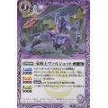 (2021/7)竜騎士ヴァルジェット【P】{P20-18}《紫》