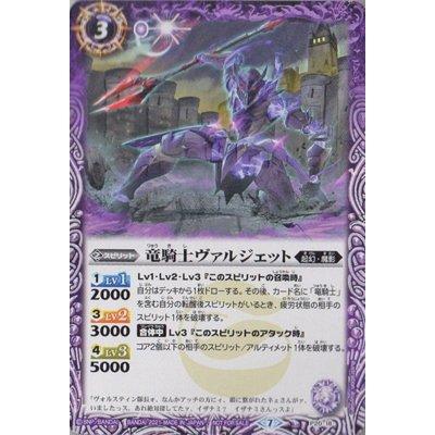 画像1: (2021/7)竜騎士ヴァルジェット【P】{P20-18}《紫》