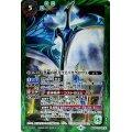 (2021/8)黒蟲の妖刀ウスバカゲロウX/黒蟲の妖刀ウスバカゲロウX-転醒化身-【CP】{BS56-TCP02a/BS56-TCP02b}《緑》