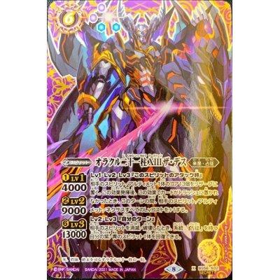 画像1: (2021/8)オラクル二十一柱XIIIザ・デス(SECRET)【X-SEC】{BS56-X02}《紫》