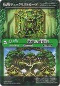 (2020/無)(転醒チェックリスト)樹魔の創界石【-】{BS54-063}《紫》