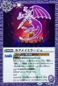 (2021/8)カクメイミラージュ【C】{SD59-005}《紫》