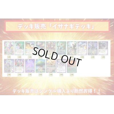 画像2: 緑紫デッキ(40枚)【ver1.0】{-}