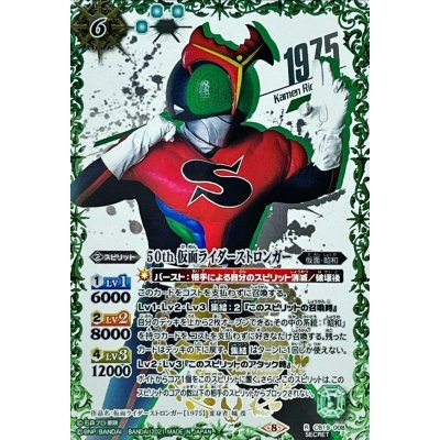 画像1: (2021/8)50th仮面ライダーストロンガー(K50thSP)【R-K50thSP】{CB19-008}《緑》