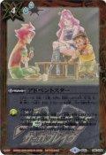(2020/6)アドベントスター(特殊イラスト/コレクターズBOX)【-】{BS50-085}《赤》
