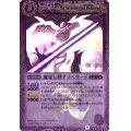 〔状態B〕(2008/無)魔界七将デスペラード【X】{BS01-X02}《紫》
