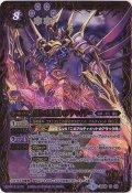 〔状態B〕(2016/3)獄土の四魔卿マグナマイザー【X】{BS38-X02}《紫》