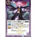 (2020/7)パイオニア吸血鬼アンジィ【C】{BS53-014}《紫》
