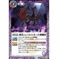 (2020/7)魔竜シュバルツィオーネ/蒸気魔竜シュバルツィオーネ【転醒R】{BS53-017}《多》