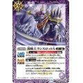 (2020/7)闇騎士ランスロットX【R】{BS53-019}《紫》