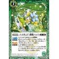 (2020/7)パイオニア樹精ハッパ【C】{BS53-025}《緑》