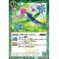 (2020/7)ラケット・ハミバ【C】{BS53-026}《緑》
