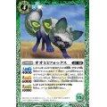 (2020/7)オオミミフォックス【R】{BS53-027}《緑》