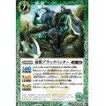 (2020/7)暴獣ブラックパンター【C】{BS53-034}《緑》