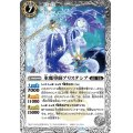 (2020/7)氷魔導師アリステシア【C】{BS53-043}《白》