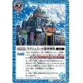 (2020/7)ラクシュミーの筋肉神殿/WBSトレーナーマクガルド【転醒R】{BS53-066}《青》