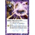 (2020/7)デモンズフィンガー【C】{BS53-069}《紫》