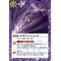(2020/7)ドラグーンシュート【C】{BS53-070}《紫》