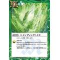 (2020/7)バインディングノイズ【C】{BS53-071}《緑》