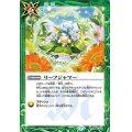 (2020/7)リーフジャマー【R】{BS53-0072}《緑》