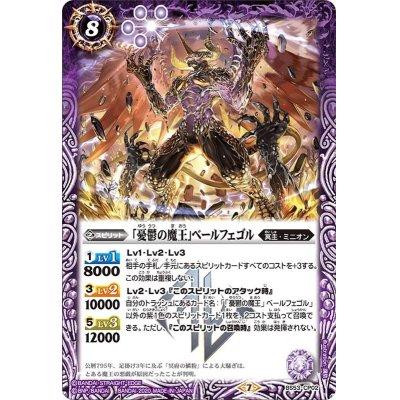 画像1: (2020/7)「憂鬱の魔王」ベールフェゴル【CP】{BS53-CP02}《紫》