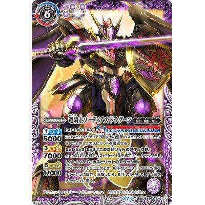 画像1: (2020/7)竜騎士ソーディアス・ドラグーン/龍騎皇ドラゴニック・アーサー【転醒X】{BS53-TX01}《多》