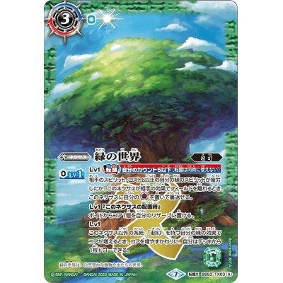 画像1: (2020/7)緑の世界/緑の自然神【転醒X】{BS53-TX03}《緑》