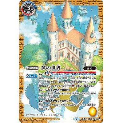 画像1: ☆SALE☆(2020/7)黄の世界/黄の夢想神【転醒X】{BS53-TX04}《黄》