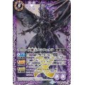 (2020/7)冥醒王ルシフェルド【X】{BS53-X02}《紫》