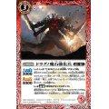 (2020/7)ドラグノ魔石強化兵【C】{BS54-003}《赤》