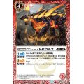 (2020/7)ブレーノドサウルス【C】{BS54-004}《赤》