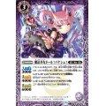 (2020/7)魔法少女ドール†パナシェ†【R】{BS54-012}《紫》